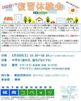 3.20復習体験会ブログ用.jpg