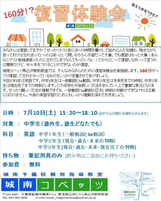 7.10復習体験会.jpg