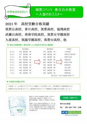 2021年合格実績Jペグ.jpg