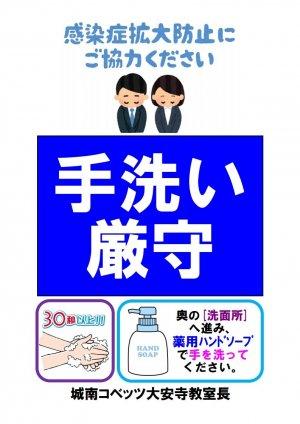 「手洗い厳守(入室前)PDF」200310.jpg