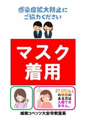 「マスク着用(入館時)PDF」200310.jpg