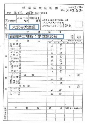 「大阪市立大学大学院:成績証明書(ブログ用)」180810-4.jpg
