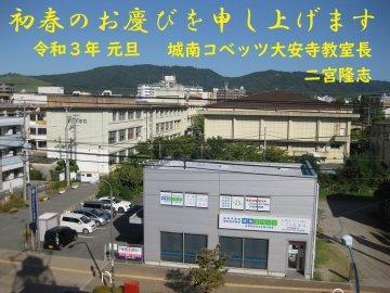 IMG_0013(新年ブログ用)201230.jpg